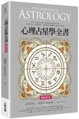 心理占星學全書(暢銷增訂版)