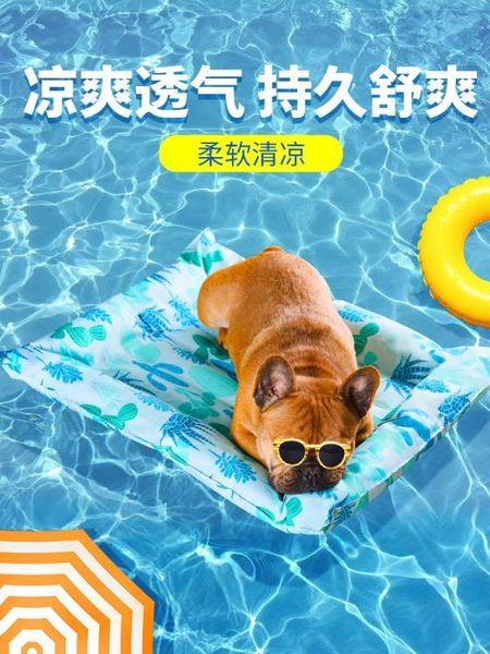 寵物窩 狗狗冰窩冰墊寵物涼席夏天狗墊子耐咬泰迪用品狗窩睡墊貓墊貓涼墊