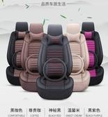 (五座豪華版)汽車坐墊全包圍座套 專用座墊座椅套夏季全包