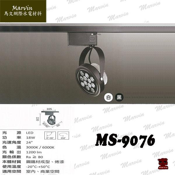LED投射軌道燈 18W LED MS-9076 AR111 台灣製造 商業照明