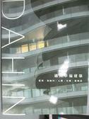 【書寶二手書T3/建築_ZCY】邁向幸福建築_張裕能