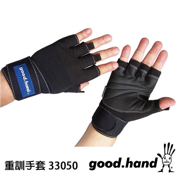 Good hand 重訓手套33050A / 城市綠洲(重訓.舉重.啞鈴.運動手套)