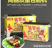 蛋包腸機商用小吃設備燃氣全自動電熱蛋捲機器蛋腸機蛋包腸 HM 居家物語
