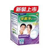 保麗淨局部式假牙清潔錠72片【康是美】