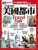 (二手書)一生必去的美國都市Travel Talk:EZ TALK總編嚴選特刊