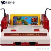 紅白游戲機家用電視懷舊款老式8位FC雙人手柄插卡游戲機 QQ14936『樂愛居家館』