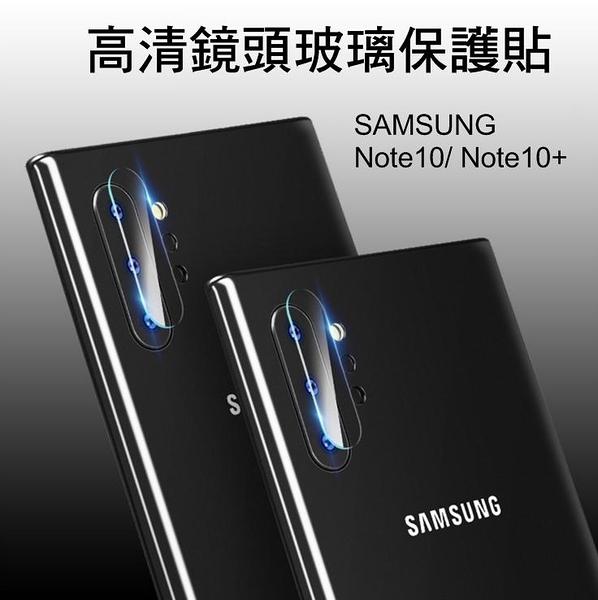 ☆愛思摩比☆SAMSUNG Note10/ Note10+ 鏡頭玻璃貼 鏡頭貼 保護貼 硬度9H