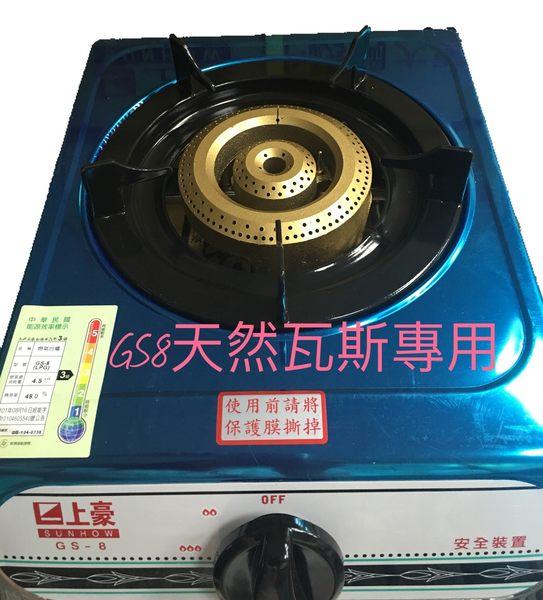 【刷卡分期+免運費】上豪 瓦斯爐 GS-8 / GS8 天然瓦斯專用 新和金爐頭設計 超大火