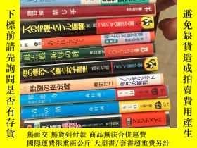 二手書博民逛書店罕見日本原版書64開14本合售Y254416