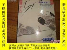 二手書博民逛書店北京華辰2002秋季拍賣會罕見中國書畫(一)( 包 )Y1601
