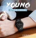 現貨 無指針手錶男蟲洞學生機械男士潮流簡約石英錶 【全館免運】YJJ