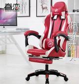 電腦椅家用辦公椅可躺wcg游戲座椅網吧競技LOL賽車椅 igo街頭潮人
