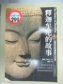 【書寶二手書T1/宗教_XDF】釋迦牟尼的故事_亞當斯‧貝克夫人