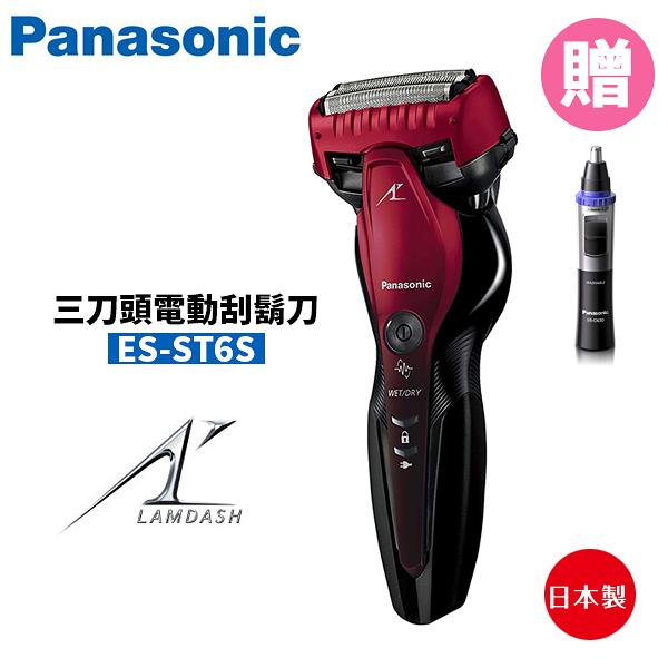 Panasonic國際牌 三枚刃 電鬍刀 電動刮鬍刀 ES-ST6S-R 日本製