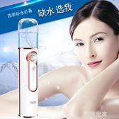 納米補水噴霧儀便攜式噴霧器儀補水神器臉部補水噴霧保濕水MBS『潮流世家』