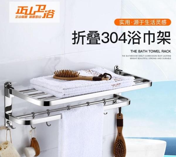 毛巾架不銹鋼浴巾架304衛浴五金掛件浴室置物架2層衛生間雙桿摺疊 淇朵市集