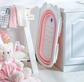 嬰兒折疊浴盆寶寶洗澡盆大號兒童沐浴桶新生兒用品初生兒洗澡桶