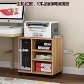 落地打印機架子多層辦公置物架實木移動主機柜機箱托架桌邊TW 【七七小鋪】