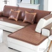 沙發墊夏季涼席竹席子夏天款沙發坐墊客廳防滑沙發套罩萬能套 yu5808【艾菲爾女王】