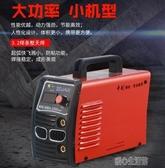 中劍電焊機220V家用 250迷你微小型全銅芯逆變直流迷你工業級焊機YJT 暖心生活馆