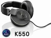 平廣 AKG K550 K-550 50mm發音單體 提供真實的原音重現 耳罩式耳機 台灣愛科公司貨2年保固 送收納袋