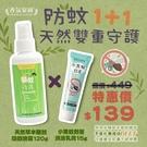 防蚊1+1 防蚊噴霧+小黑蚊乳膏 天然雙重守護組【C00010】