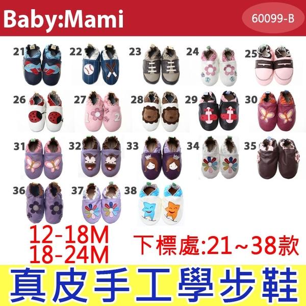 整雙超軟小牛皮手工訂做【60099-B】真皮手工學步鞋-超殺價-12-18M,18-24M膠底賣場-款式20號~38號