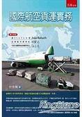 國際航空貨運實務 2版