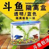 魚缸 迷你斗魚缸隔離盒 亞克力辦公室桌面斗魚專用缸生態小型魚繁殖盒 快速出貨