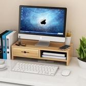 螢幕架 辦公室桌面筆記本支架顯示器螢幕電視機底座實木電腦增高架【免運】