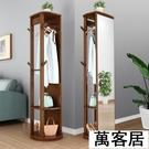 穿衣鏡全身鏡子落地鏡實木家用立式衣架一體臥室多功能旋轉試衣鏡MBS「萬客居」