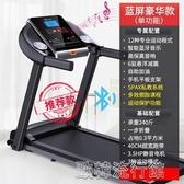 【快出】跑步機家用款小型折疊迷你男女室內走步家庭電動多功能超靜音健身YYP