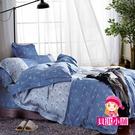 【貝淇小舖】 100%萊賽爾天絲 特大雙人6x7尺 鋪棉兩用被床包組 附正天絲吊卡 藍非