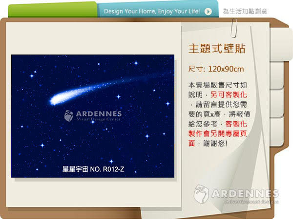 【ARDENNES】防水壁貼 壁紙 牆貼 / 霧面 亮面 / 星星宇宙系列 NO.R012-Z