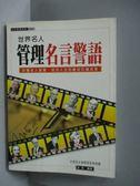 【書寶二手書T7/財經企管_MPY】世界名人管理名言警語_漆浩