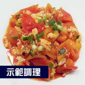 ~輕鬆煮~蕃茄炒蛋400 ±5g 盒配菜小家庭量不浪費、廚房快炒即可上桌