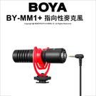 Boya 博雅 BY-MM1+ 指向性機頂麥克風 心型指向 手機/相機雙輸出【可刷卡】薪創