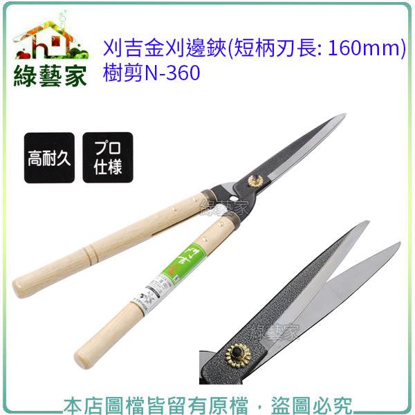 【綠藝家】刈吉金刈邊鋏(短柄刃長: 160mm)樹剪N-360