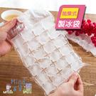 [7-11限今日299免運]創意封口製冰袋  冰格袋 製冰包  一組10入✿mina百貨✿【F0200】