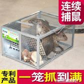 捕鼠籠 老鼠籠捕鼠器家用全自動連續抓鼠籠滅鼠神器大號逮捉抓老鼠夾子 全館免運