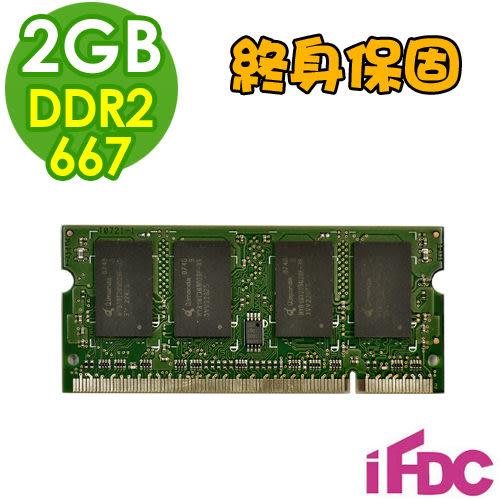 《 3C批發王 》 ASUS Acer NB大廠指定用 DDR2 667 2G 2GB So dimm 支援雙通道 筆記型記憶體
