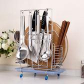放菜刀和菜板的架子廚房置物收納砧板座筷子多功能家用掛勺子刀具【鉅惠兩天 全館85折】