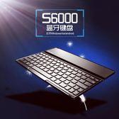 原裝聯想S6000藍牙鍵盤無線迷你小超薄靜音IPADair2平板電腦【七七特惠全館七八折】