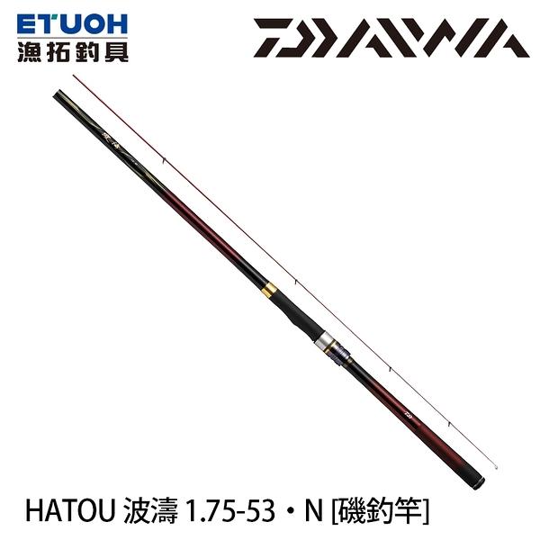 漁拓釣具 DAIWA 波濤 1.75-53・N [磯釣竿]