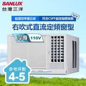 含基本安裝【台灣三洋SANLUX】4-5坪右吹式110V電壓定頻窗型冷氣/SA-R281FE