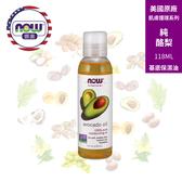 【NOW娜奧】純酪梨保濕油 118ml (7670)【現貨】