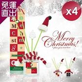 QiMart MIT冬季限定聖誕暖心珪藻土擴香瓶 50ml-4入組【免運直出】