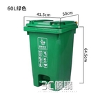 分類垃圾桶家用腳踩踏式15l戶外大號環衛辦公室小號50升室外蘇州HM 3C優購