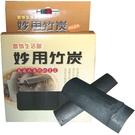 竹片炭100g