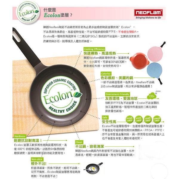 韓國[NEOFLAM]  28cm 三合一多功能不沾分隔煎鍋(電磁爐也適用)